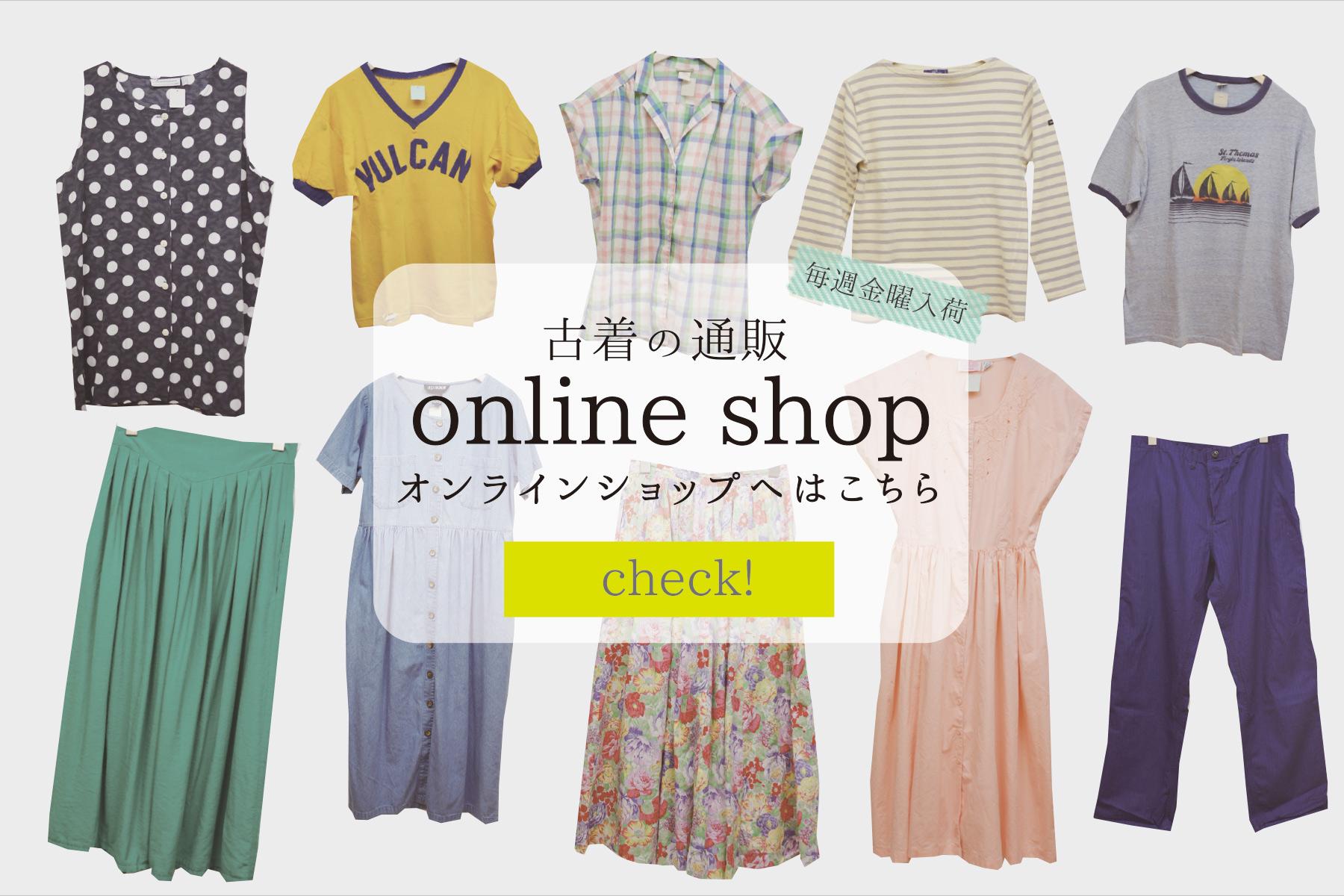 古着の通販 online shop テトラオンラインショップはこちら